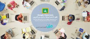 GOOGLE CLASSROOM منصة تعليمية مجانية للجميع