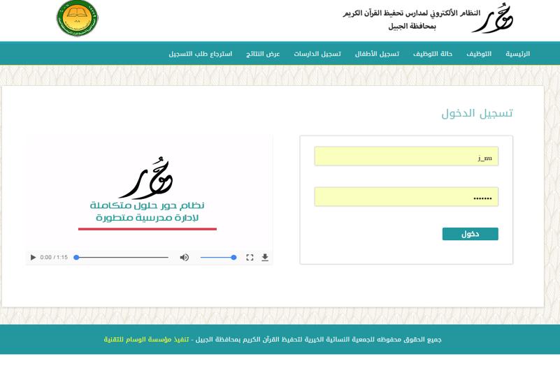 واجهة الدخول لنظام حور الإلكتروني لإدارة المدارس