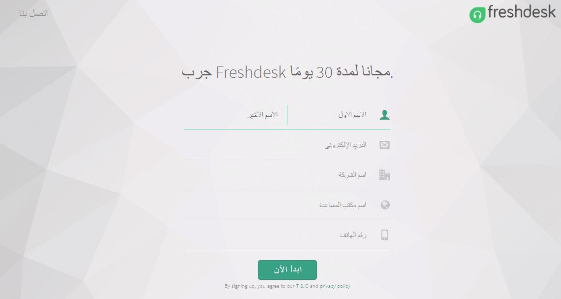صفحة تسجيل حساب مجاني في خدمة Freshdesk.