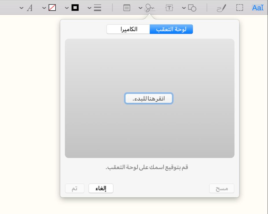 التوقيع الإلكتروني - إدراج توقيع على ملف PDF في برنامج Preview على نظام الماك