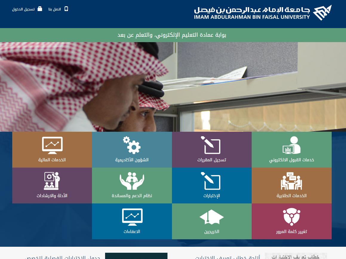 بوابة جامعة الإمام عبدالرحمن بن فيصل
