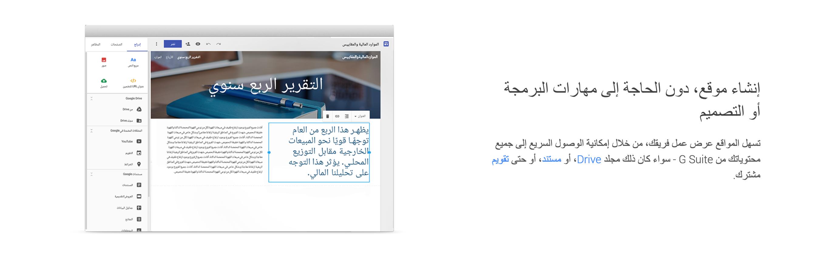 البوابة الإلكترونية الداخلية باستخدام مواقع جوجل