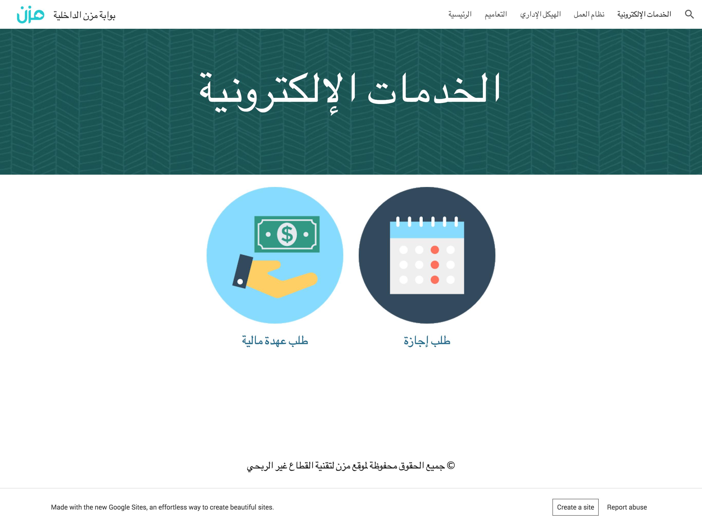 مثال صفحة الخدمات الإلكترونية