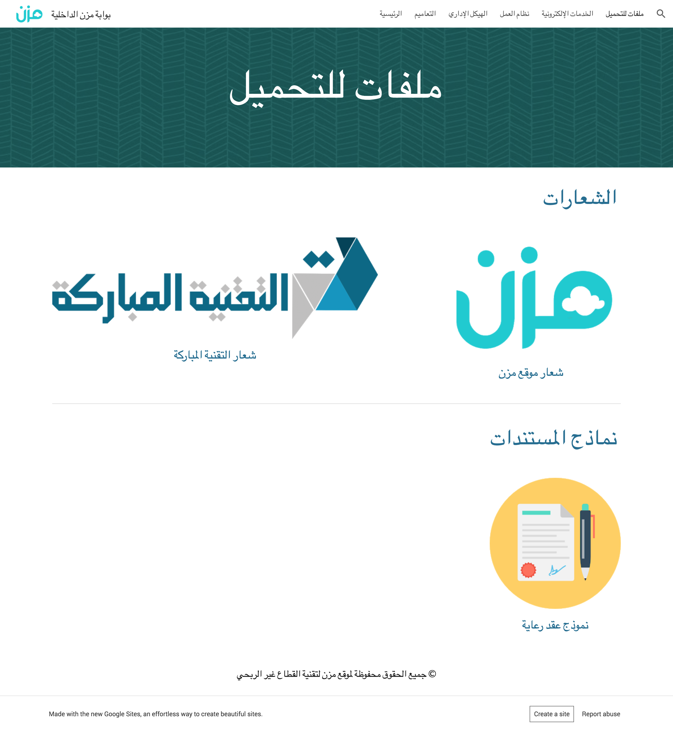 مثال صفحة ملفات للتحميل