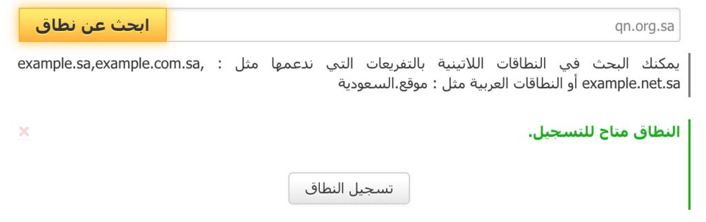 مثال البحث عن نطاق qn.org.sa