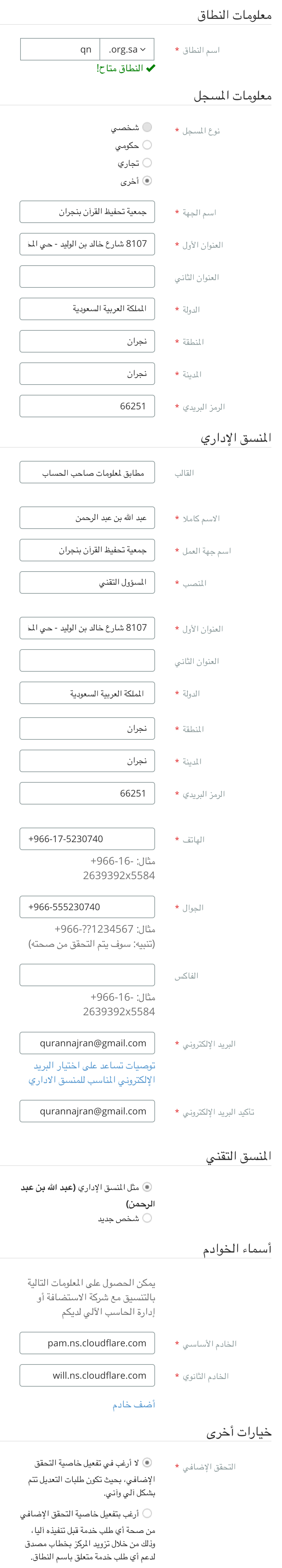 مثال-تسجيل-نطاق