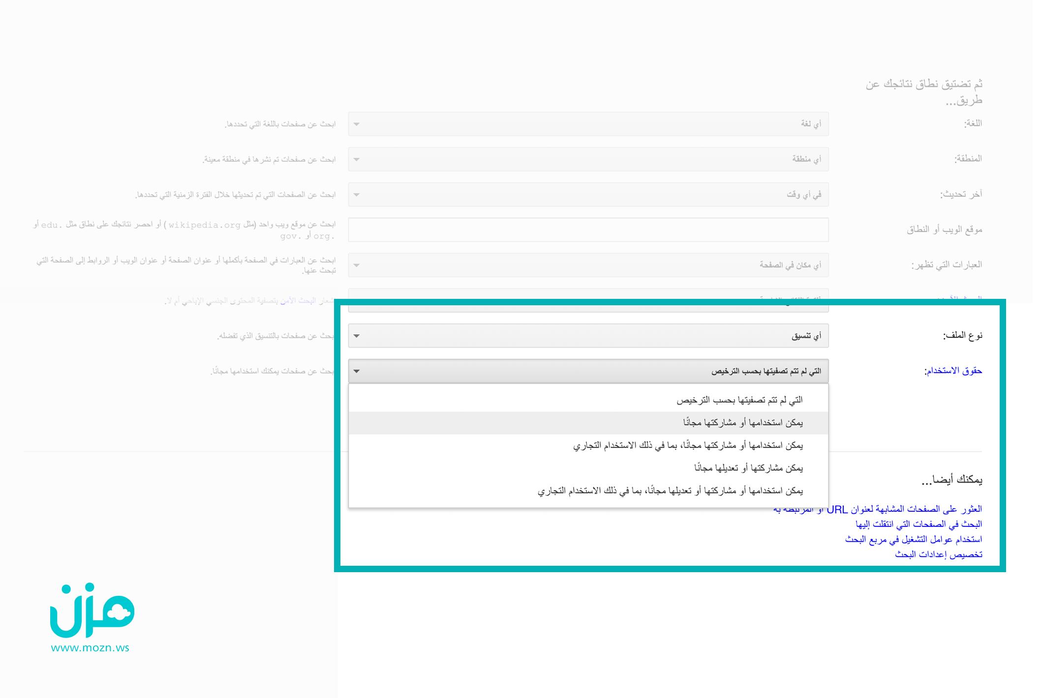 صفحة البحث المتقدم في محرك بحث قوقل.